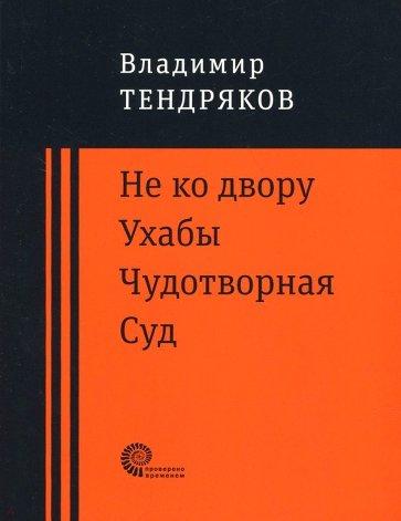 Чудотворная, Тендряков Владимир Федорович