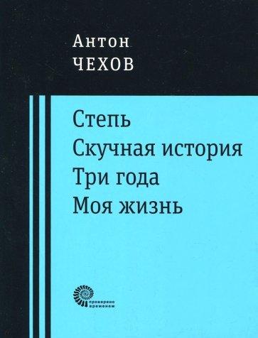 Скучная история, Чехов Антон Павлович