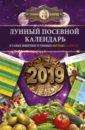 Лунный посевной календарь в самых понятных и удобных цветных таблицах на 2019 год, Борщ Татьяна
