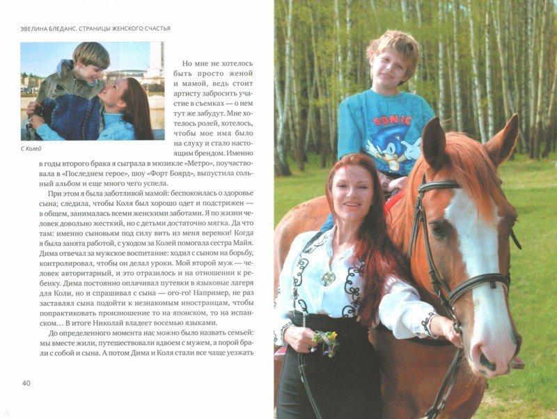 Иллюстрация 1 из 2 для Страницы женского счастья. Книга-тренинг - Эвелина Блёданс | Лабиринт - книги. Источник: Лабиринт
