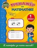 Тренажёр по математике. 1 класс. ФГОС