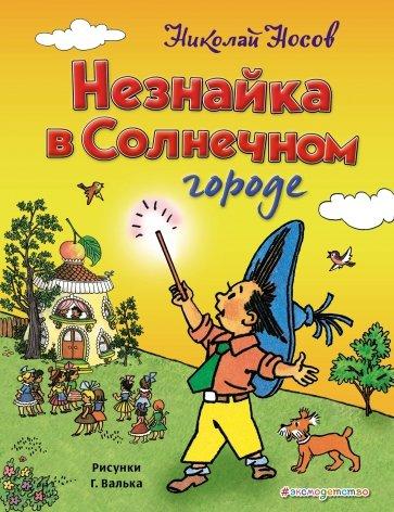 Незнайка в Солнечном городе, Носов Николай Николаевич