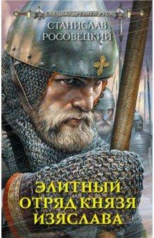 Элитный отряд князя Изяслава эксмо отряд