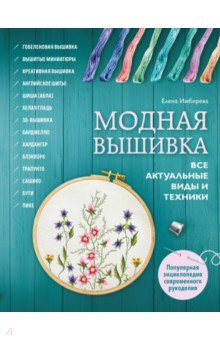 Модная вышивка. Все актуальные виды и техники. Энциклопедия современной вышивки