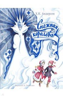 Купить Снежная Королева, Стрекоза, Сказки зарубежных писателей