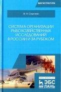 Система организации рыбохозяйственных исследований в России и за рубежом. Учебное пособие