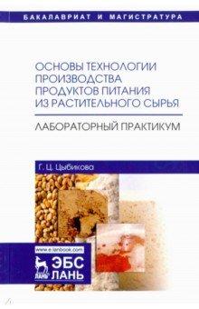 Основы технологии производства продуктов питания из растительного сырья. Лабораторный практикум