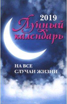 Лунный календарь на все случаи жизни: 2019 ()