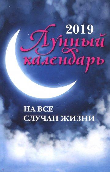 Лунный календарь на все случаи жизни: 2019, Зарубин И. (сост.)