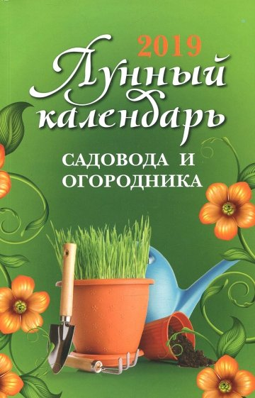 Лунный календарь садовода и огородника: 2019, Осеева О. (сост.)