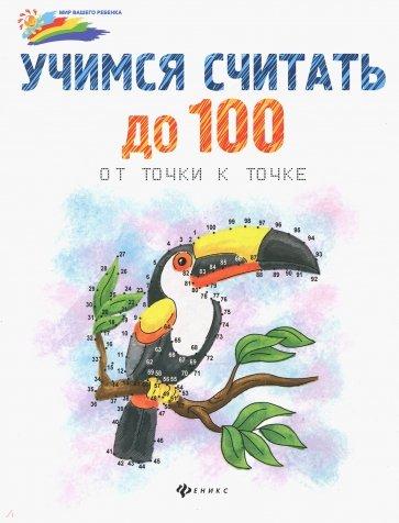 Учимся считать до 100: от точки к точке, Московка Ольга
