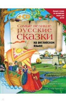 Самые великие русские сказки на английском языке (+CD) 850 слов на английском языке с транскрипцией