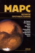 Марс. Великое противостояние