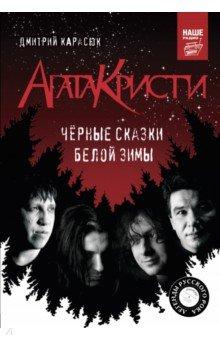 Агата Кристи. Черные сказки белой зимы