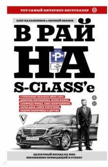 В рай на S-class