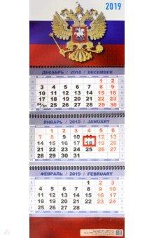 Zakazat.ru: Квартальный календарь на 2019 год Герб КВК-1.
