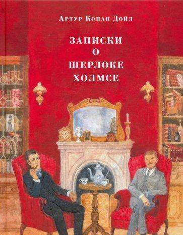 Записки о Шерлоке Холмсе, Дойл Артур Конан