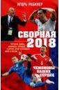 Сборная-2018: чемпионы наших сердец, Рабинер Игорь Яковлевич