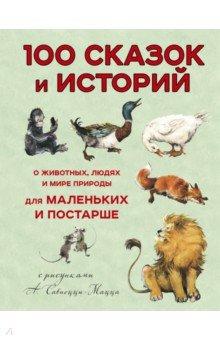 Купить 100 сказок и историй о животных, людях и мире природы для маленьких и постарше, Эксмодетство, Повести и рассказы о природе и животных