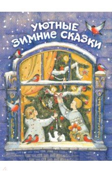 Купить Уютные зимние сказки, Стрекоза, Сказки отечественных писателей