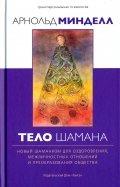 Тело шамана. Новый шаманизм для оздоровления, межличностных отношений и преобразования общества