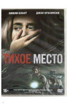 Zakazat.ru: Тихое место (DVD). Красински Джон