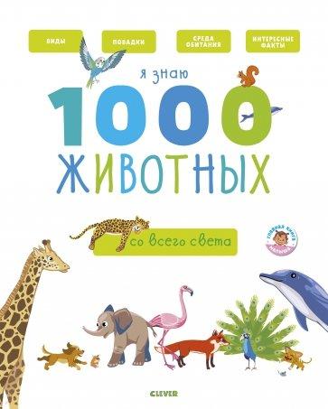 Я знаю 1000 животных, Бессон Агнес