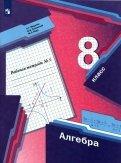 Алгебра. 8 класс. Рабочая тетрадь № 1. ФГОС
