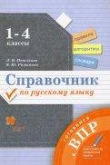 Русский язык.1-4 классы. Справочник. Готовимся к ВПР. ФГОС