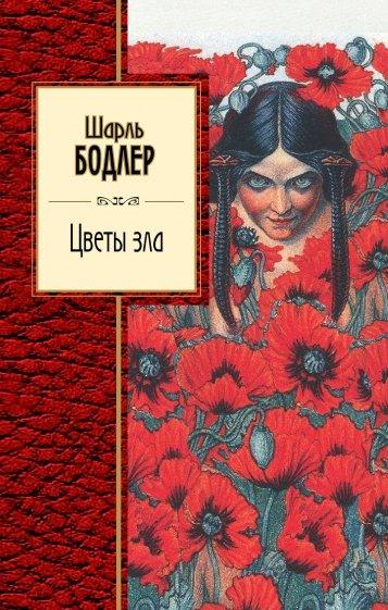 Цветы зла, Бодлер Шарль