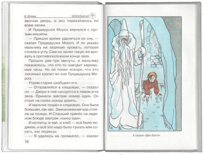 Иллюстрация 1 из 17 для Сказка о потерянном времени - Евгений Шварц | Лабиринт - книги. Источник: Лабиринт