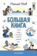 Большая книга стихов, сказок, рассказов, повестей, романов, пьес
