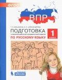 Русский язык. 1 класс. Подготовка к ВПР. ФГОС