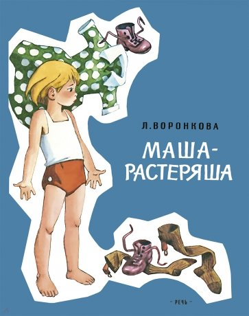 Маша-растеряша, Воронкова Любовь Федоровна