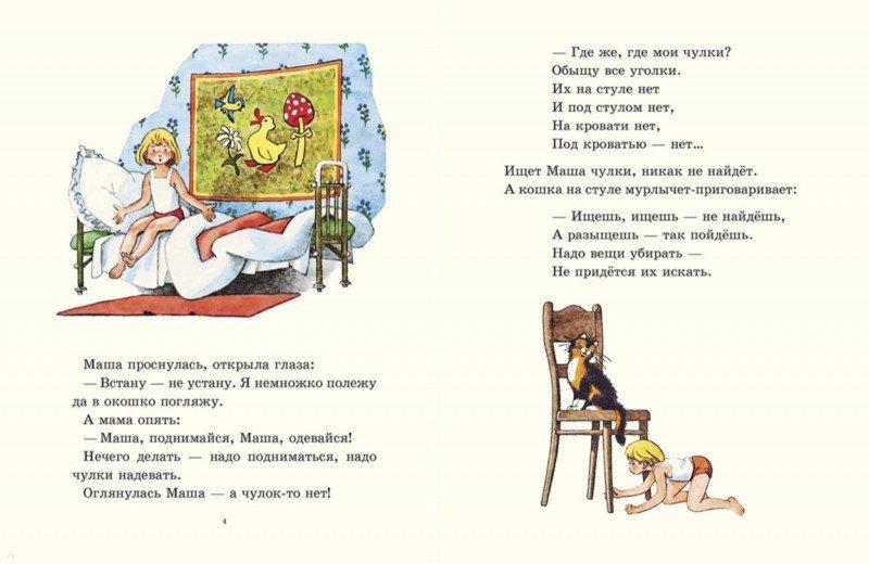Иллюстрация 1 из 42 для Маша-растеряша - Любовь Воронкова | Лабиринт - книги. Источник: Лабиринт