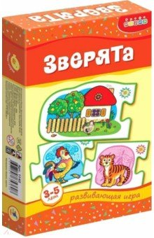 Купить Мини-игры Зверята 3-5 лет (1142), Дрофа Медиа, Обучающие игры-пазлы