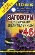 Заговоры сибирской целительницы-46