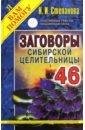 Обложка Заговоры сибирской целительницы-46