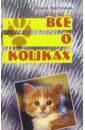 Листопад Ольга Все о кошках гарсия сабатес берта сегарра мерсе твой хомячок уход за домашним любимцем
