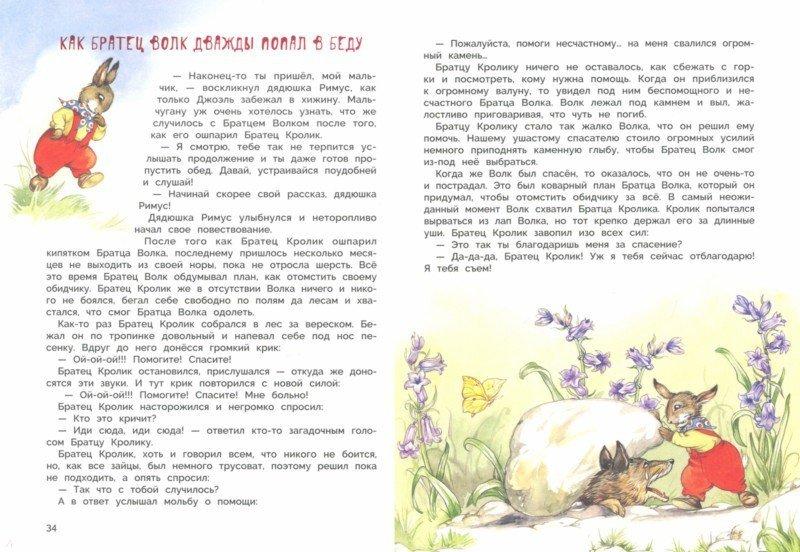 Иллюстрация 1 из 38 для Сказки дядюшки Римуса - Джоэль Харрис | Лабиринт - книги. Источник: Лабиринт