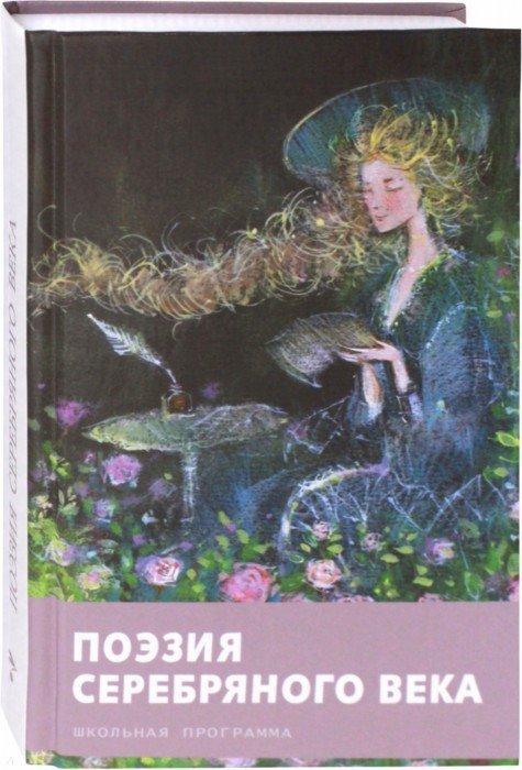 Иллюстрация 1 из 13 для Поэзия серебряного века - Ахматова, Блок, Цветаева, Анненский, Бальмонт | Лабиринт - книги. Источник: Лабиринт
