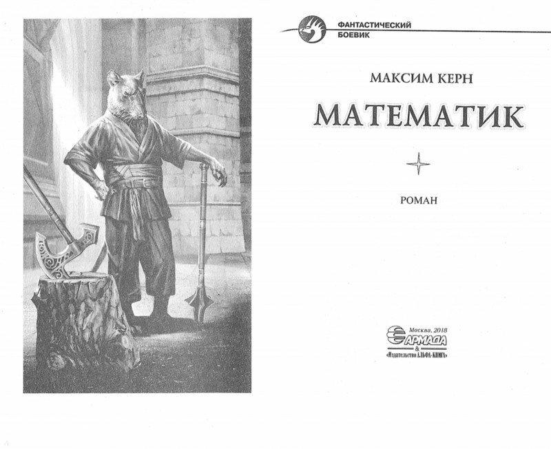 Иллюстрация 1 из 12 для Математик - Максим Керн | Лабиринт - книги. Источник: Лабиринт
