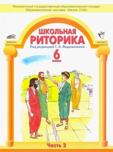 Школьная риторика 6кл в 2-х ч [Уч. пособие] ч.2, Ладыженская Таиса Алексеевна