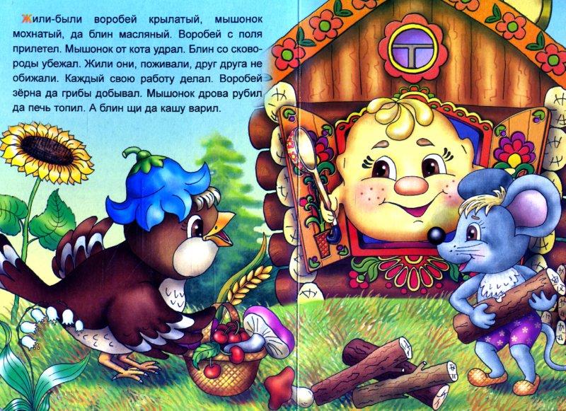 Иллюстрация 1 из 7 для Крылатый, мохнатый и масляный   Лабиринт - книги. Источник: Лабиринт