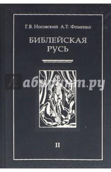 Библейская Русь. В 4-х томах. Том 2