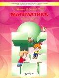 Математика. Учебник для 3 класса. В 3-х частях. Часть 3. ФГОС