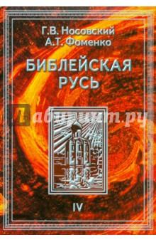 Библейская Русь. В 4-х томах. Том 4