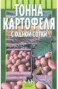 Дубинин Сергей Владимирович Тонна картофеля с одной сотки