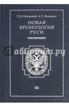 Новая хронология Руси. В 3-х томах. Том 3. Русь. Англия. Византия. Рим