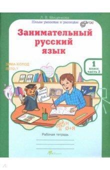 Занимательный русский язык. 1 класс. Рабочая тетрадь. В 2-х частях. Часть 2. ФГОС